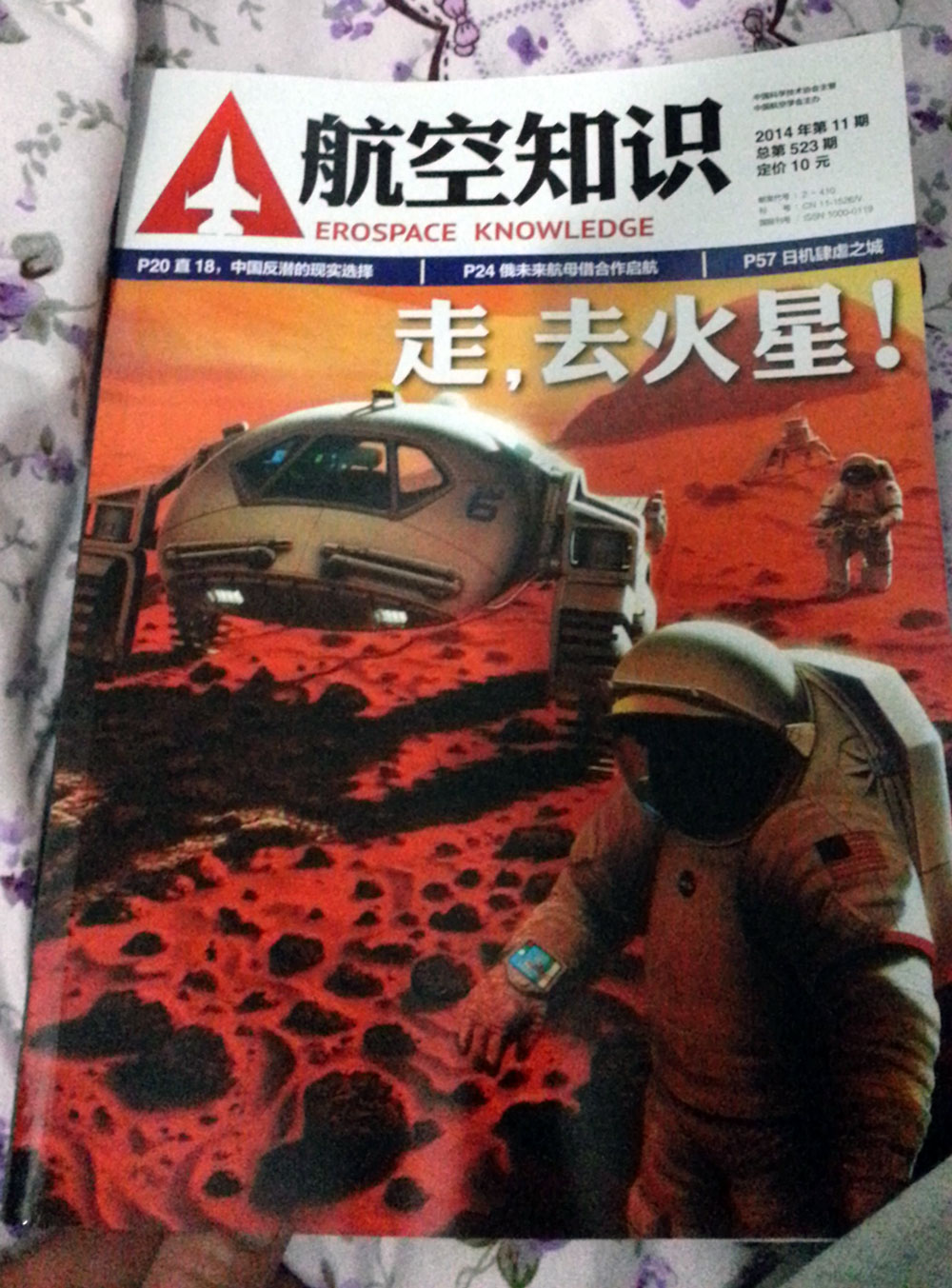 Erospace Knowledge Magazine, China - Cover